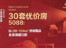 滿庭春MOMΛ·當代城 | 12月第三周工程播報