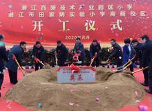 潛江高新技術產業園區小學正式開工建設