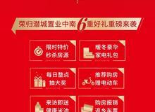 中南暖冬購房節 | 5#熱勢加推 悅享6重好禮