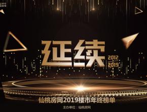 2019仙桃房地产楼市榜正式揭榜!购房者喜爱楼盘前三甲出炉!