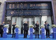 01月12日 绿城桂语江南城市展厅盛大开放