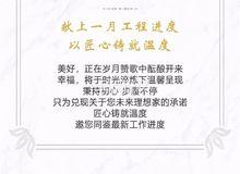 新城悅雋1月進度:G1-G5#樓今年6月交房