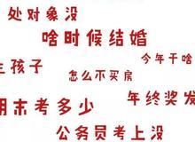 """春節""""靈魂拷問""""來襲,教你如何一招致勝!"""