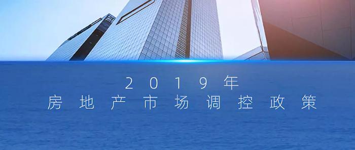 2019年终政策篇:房住不炒,惠民政策频出