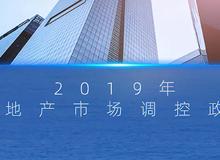 2019年终政策篇:房住不炒,天门楼市利市、惠民政策频出
