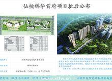 仙桃錦華首府項目批后公布