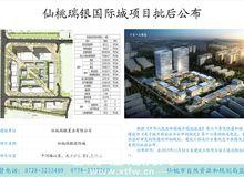 仙桃瑞銀國際城項目批后公布