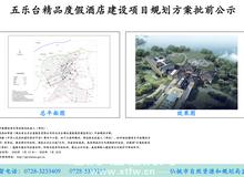 五樂臺精品度假酒店建設項目規劃方案批前公示