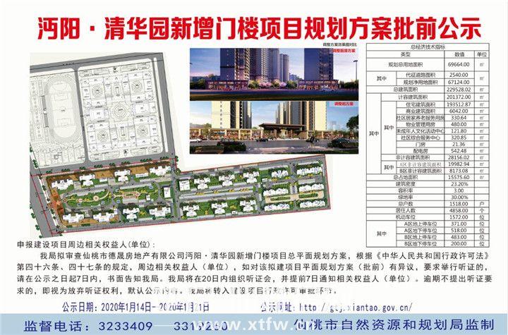 沔阳·清华园建设门楼项目.jpg