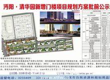 沔陽·清華園新增門樓項目規劃方案批前公示