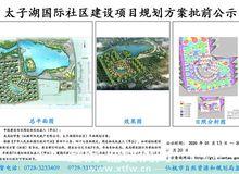 第四代住宅來了!仙桃·太子湖國際社區規劃出爐