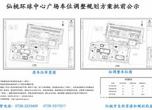 仙桃環球中心廣場車位調整規劃方案批前公示