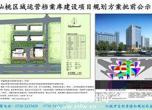 中國農業銀行仙桃分行仙桃區域運營檔案庫項目批前公示