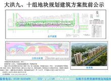 大洪九、十組地塊規劃建筑方案批前公示