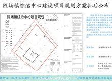 陳場鎮綜治中心建設項目規劃方案批后公布