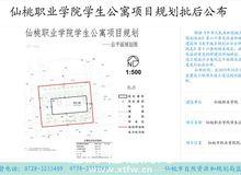仙桃職業學院學生公寓項目規劃批后公布