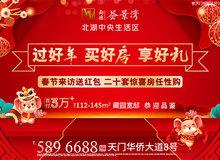 南德荟景湾:春节来访送红包 二十套惊喜房任性购
