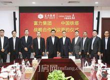 富力集團與中國鐵塔簽署戰略合作協議,面向5G打造智慧地產