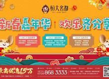 @潜江人,您的春节活动已安排,请查收!