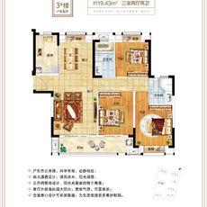 南德荟景湾3#楼119.43㎡户型户型图