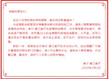 【眾志成城 共同防疫】卓爾·潛江客廳開啟線上置業通道