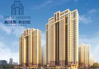 汉川值得期待的新楼盘——新汉都•和公馆!