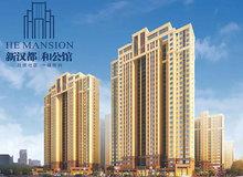 漢川值得期待的新樓盤——新漢都?和公館!
