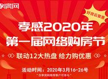 2020年孝感网络购房节上线 都是心动价!