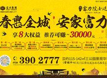 富力院士廷:春惠全城 安家富力 享8大权益