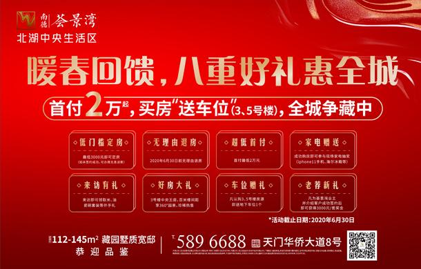 南德荟景湾:暖春回馈 八重好礼惠全城