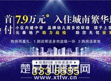惊呆了!首付仅需7.9万 购城南元泰未来城