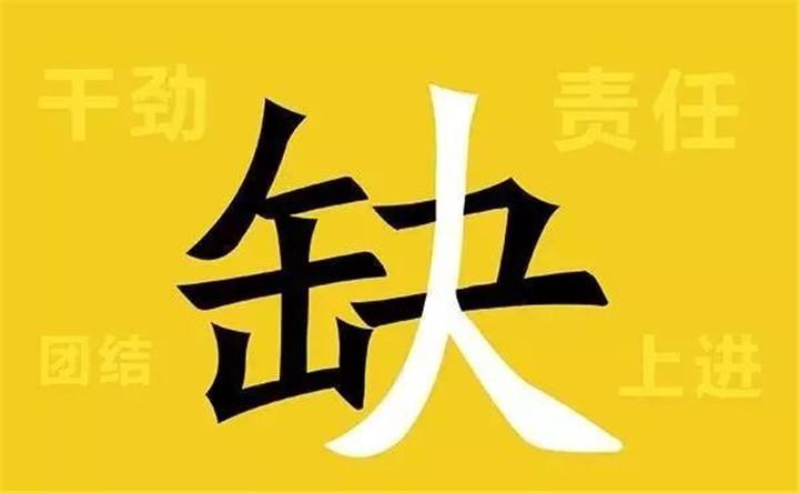 招聘 | 仙桃新项目--新城名都招贤纳士啦!