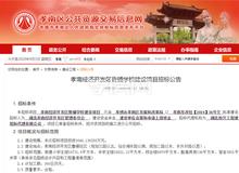 魯鋪學校招標了—近距離優享從萬錦城開始