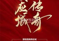 碧桂园丨势领应城 再续传奇!