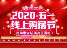 """2020仙桃房網""""五一""""線上購房節正式啟幕!"""