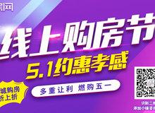 5月1日約惠孝感 孝感線上購節硬核來襲!