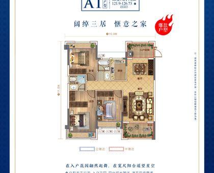 沔阳·天泽园二期A1户型