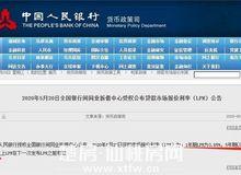 剛剛!央行公布新一輪LPR報價 與上月持平