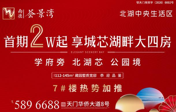 南德荟景湾:首期2W+ 享城芯湖畔大四房