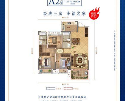 沔阳·天泽园二期A2户型