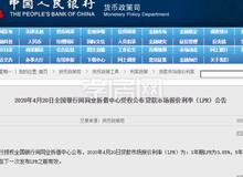 央行公布新一輪LPR報價 與上月持平!