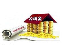 2020年最新版仙桃住房公积金贷款指南