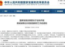 潜江入围!120个县城新型城镇化建设示范名单公布