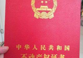 悅動城黃金樓層毛坯118.5平急售