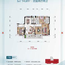 云梦碧桂园·楚云台3#楼YJ140户型图