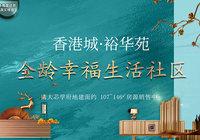 香港城·裕華苑:體驗全齡化幸福生活社區