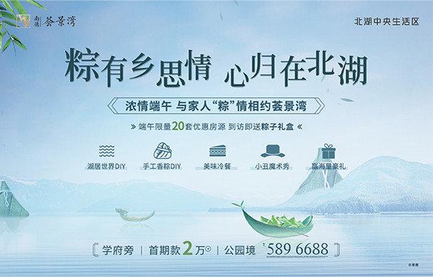 南德荟景湾:端午限量20套优惠房源 到访即送粽子礼盒
