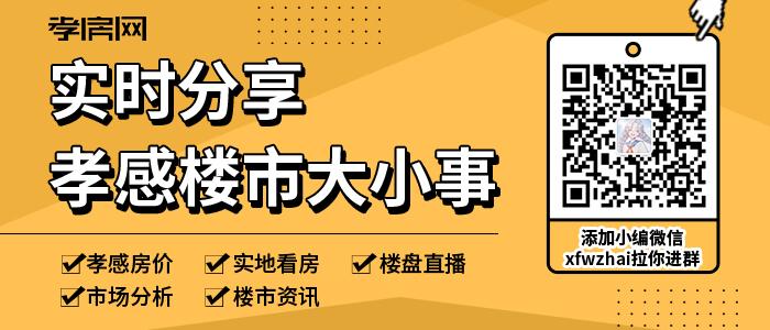 孝感房產6-27網簽32套 均價7791.94元/平