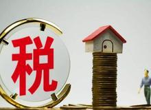 """房產稅沒來,房東稅先來了?""""以租養貸""""或成過去式?"""