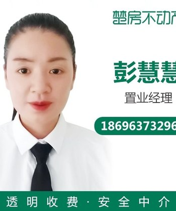 彭慧慧楚房不動產德政園店